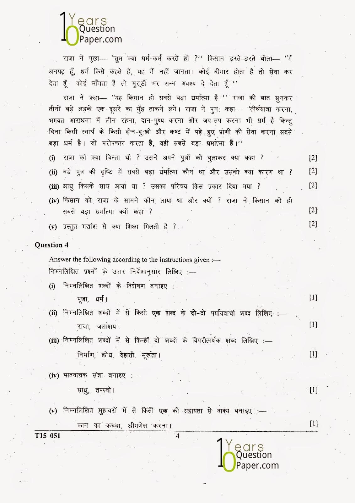 English Comprehension Worksheets Hindi Handwriting Worksheets For - Free Printable Hindi Comprehension Worksheets For Grade 3