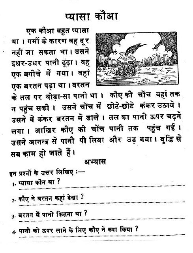 Hindi Comprehension Worksheets For Grade 7 - Proga | Info For Free - Free Printable Hindi Comprehension Worksheets For Grade 3